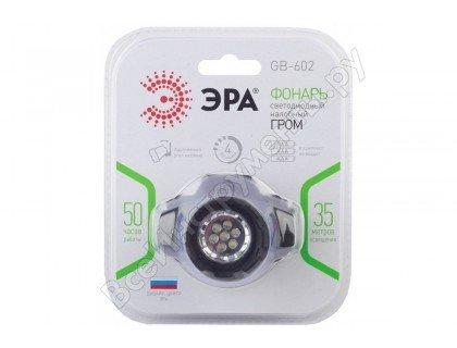 """ЭРА GB-601 """"ПРАКТИК"""" 7ВТ,4реж.,3*ААА"""